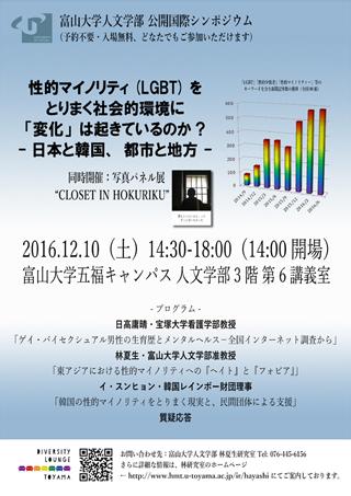 性的マイノリティ(LGBT)をとりまく社会的環境に「変化」は起きているのか? -日本と韓国、都市と地方 -
